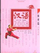 体育篇-汉语2008(汉韩对照版)(附MP3光盘1张)