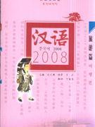 旅游篇-汉语2008(汉韩对照版)(附MP3光盘1张)