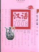 生活篇-汉语2008(汉韩对照版)(附MP3光盘1张)