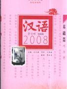 基础篇-汉语2008(汉韩对照版)(附MP3光盘1张)