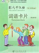 跟我学汉语词语卡片-德语版