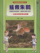 拯救朱鹮-鸟类学家带我去探索