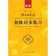 新版中日交流标准日本语初级同步练习-第二版-第二版-(含光盘三张)