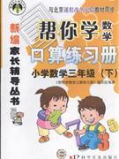 小学数学三年级(下)(课程改革实验)-帮你学数学口算练习册-新编家长辅导丛书
