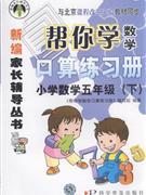 小学数学五年级(下)(与北京课改实验教材同步)-帮你学口算练习册-新编家长辅导丛书