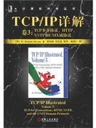 计算机科学丛书-TCP/IP详解卷3:TCP事物协议,HEEP.NNTP和UNIX域协议