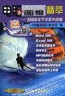电脑画报精萃-2000年下半年刊选编