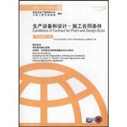 菲迪克(FIDIC)合同条件-生产设备和设计-施工合同条件1999年第1版
