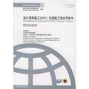 菲迪克(FIDIC)合同条件-设计采购施工(EPC)/交钥匙工程合同条件