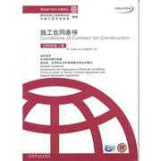菲迪克(FIDIC)文献译丛-施工合同条件(1999年第1版)