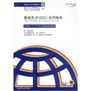 菲迪克(FIDIC)文献译丛-菲迪克(FIDIC)合同指南