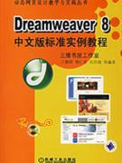 DREAMWEAVER 8中文版标准实例-(含1CD)-动态网页设计教学与实践丛书