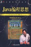 JAVA编程思想-(第4版)-计算机科学丛书