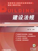 建设法规-高职高专土建类专业规划教材