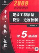 建设工程质量.投资.进度控制-2009全国监理工程师执业资格考试考点精析与题解(附5套试卷)
