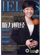卢峭梅讲雅思听力机经-第2版-(附赠1张MP3+两本便携手册)