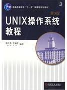 UNIX 操作系统教材-第3版
