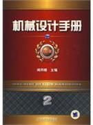 机械设计手册-2-第5版