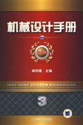 机械设计手册-3-第5版