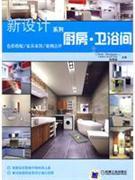 厨房 卫浴间