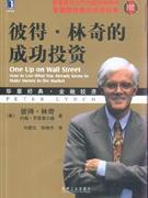 彼得.林奇的成功投资-10-珍藏版