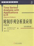 R语言-时间序列分析及应用-(原书第2版)