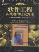 软件工程实践者的研究方法-原书第7版
