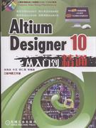 Altium Designer 10从入门到精通-(含1DVD)