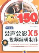 会声会影X5视频编辑制作150例-1DVD
