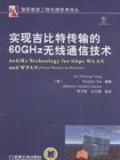 实现吉比特传输的60GHz无线通信技术