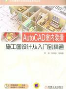 AutoCAD室内装潢施工图设计从入门到精通-(含1DVD)