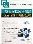 数据通信网络组建与运行维护项目教程