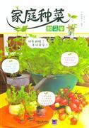 """家庭<font color=""""green"""">种菜</font>超简单"""