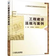 工程建设法规与案例