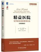 精益医院-世界最佳医院管理实践-(原书第3版)