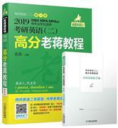 "2019-<font color=""green"">考研</font><font color=""green"">英语</font>(二)高分老蒋教程-第5版-MBA MPA MPAcc等专业学位适用"
