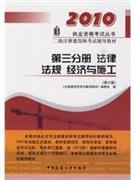 2010-法律.法规.经济与施工-二级注册建筑师考试辅导教材-第三分册-(第六版)