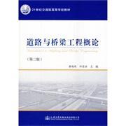 道路与桥梁工程概论-(第二版)