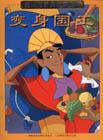 迪士尼经典故事丛书-变身国王(29)
