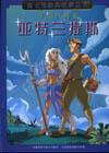 迪士尼经典故事丛书-失落的帝国-亚特三提斯