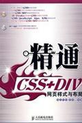 精通CSS+DIV网页样式与布局-(附光盘)