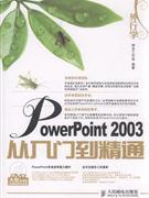 外行学PowerPoint 2003从入门到精通-附光盘