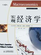 宏观经济学-第19版
