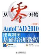 AutoCAD 2010中文版建筑制图基础培训教程-从零开始-(附光盘)