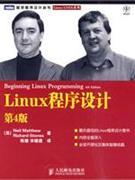 Linux程序设计-第4版