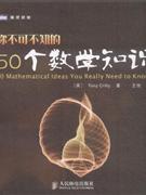 你不可不知的50个数学知识