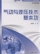 气动与液压技术基本功-(机电类专业)
