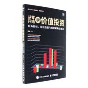 从零开始学价值投资-财务指标.量化选股与投资策略全解析