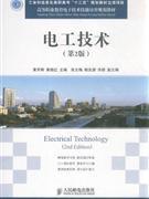 电工技术-(第2版)