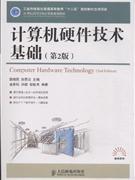计算机硬件技术基础-(第2版)
